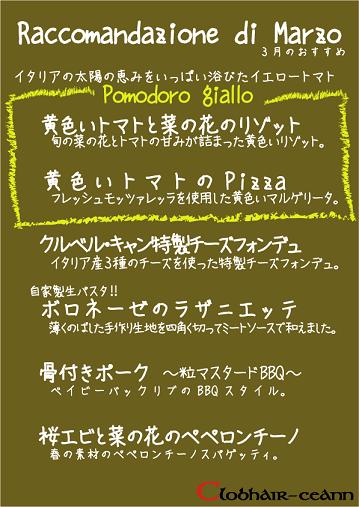 raccomandazione3月new-コピ