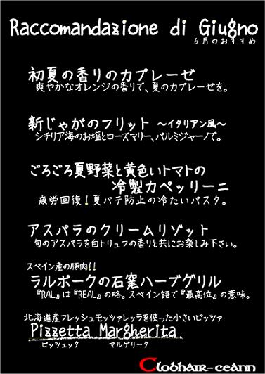 raccomandazione6月new