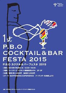 pbo_cocktail_bar_festa2015.jpg
